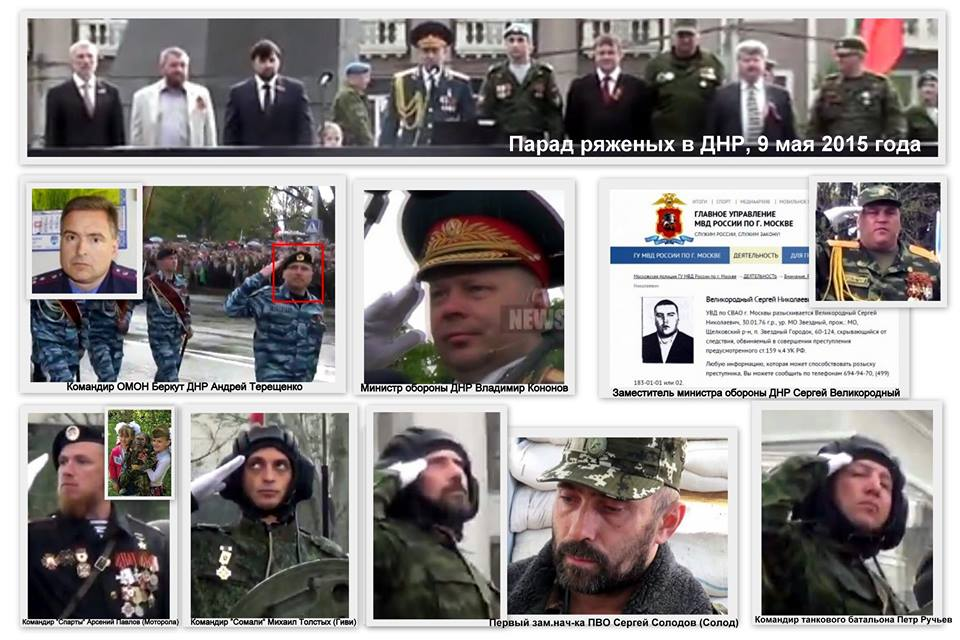"""Аброськин рассказал об участниках """"парада"""" в Донецке: фото"""