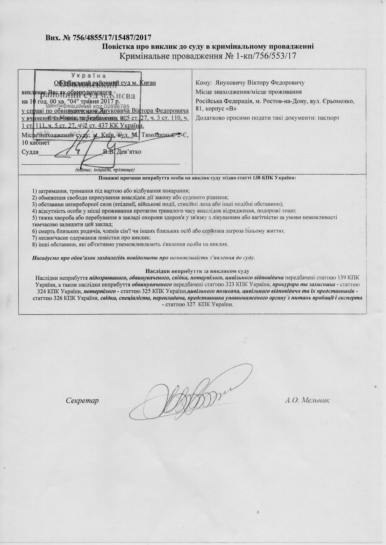 Дело о госизмене: опубликована повестка о вызове Януковича в суд