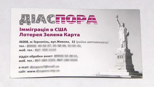 В Украине раскрыли масштабную аферу с американскими Green Card