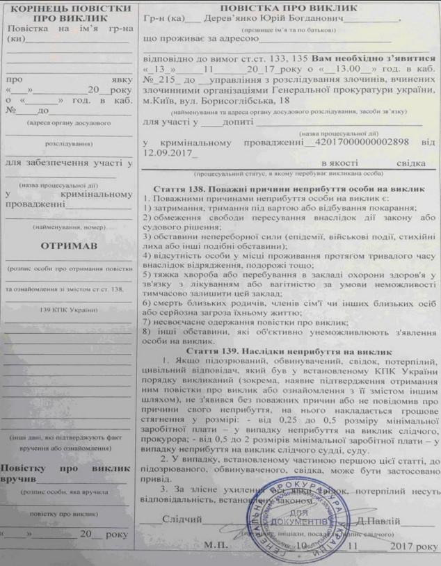 Деревянко вызвали на допрос в ГПУ: подозревают в неуплате налогов