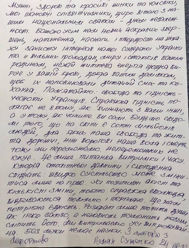 Сущенко в письме украинцам: Мы победим, это лишь вопрос времени