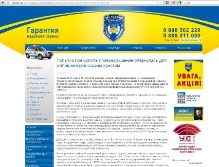 ГСО сняла со своего сайта новость о судье из Харькова