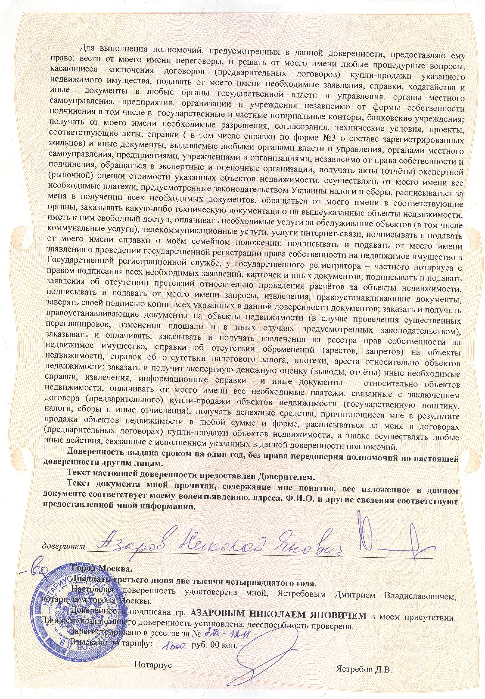 Азаров удаленно продает свой особняк в центре Киева - СМИ
