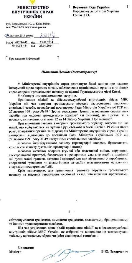 В МВД рассказали, чем вооружены силовики на улице Грушевского