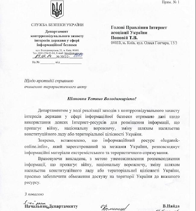 СБУ просит заблокировать антиукраинские Интернет-ресурсы
