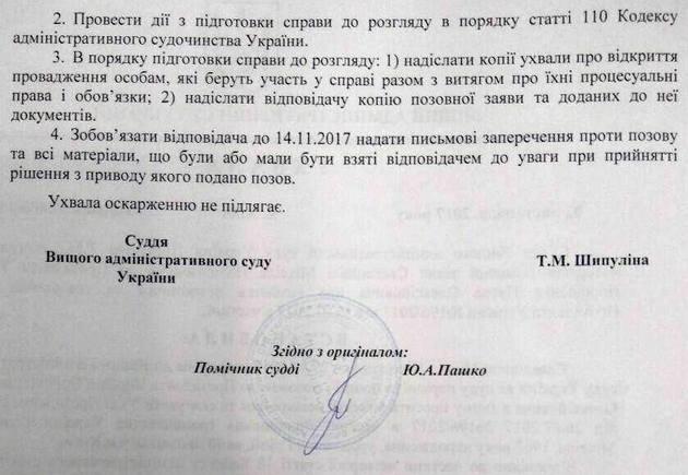 Стало известно, когда ВАСУ рассмотрит иск Саакашвили к Порошенко