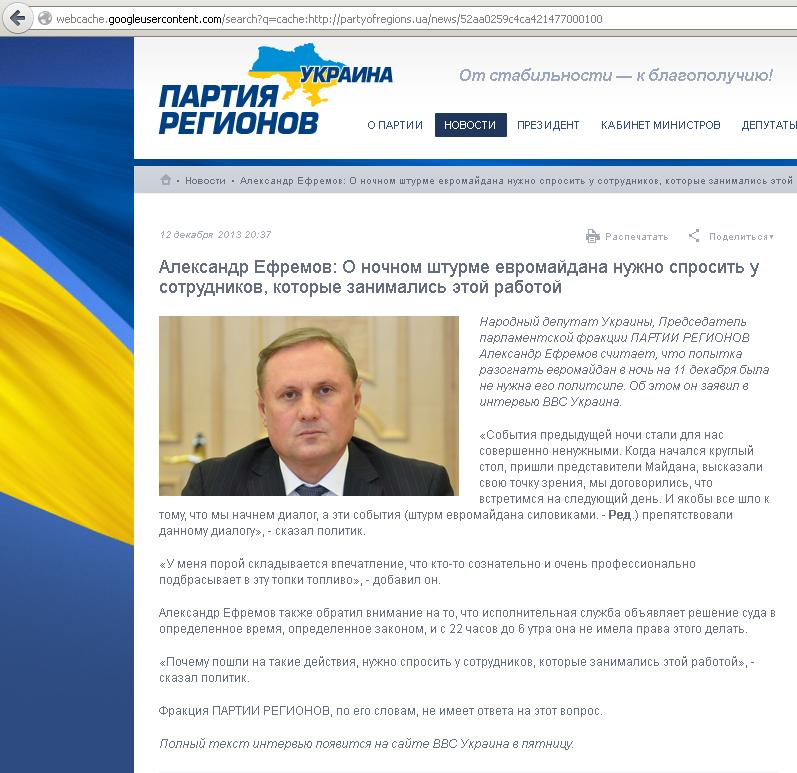 Цензура в Партии регионов: заявление Ефремова сняли с сайта ПР
