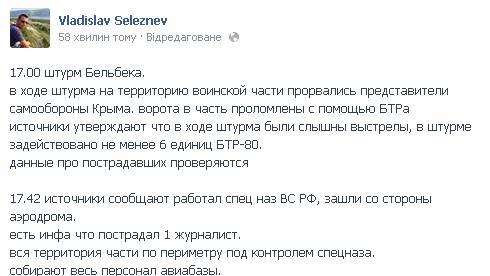 Российские войска штурмуют украинскую базу в Бельбеке