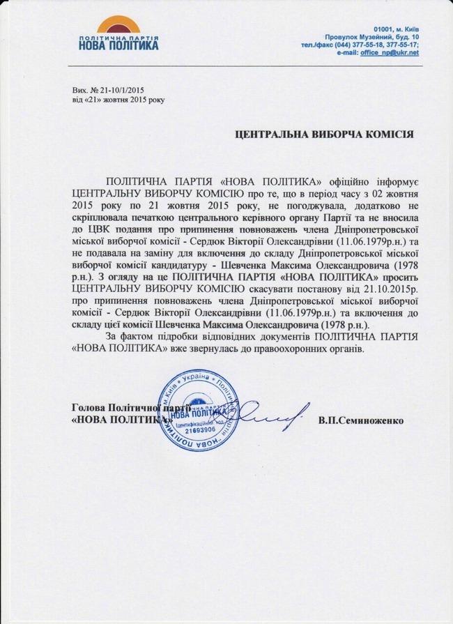 В Днепропетровске Оппоблок обвиняют в фальсификации выборов