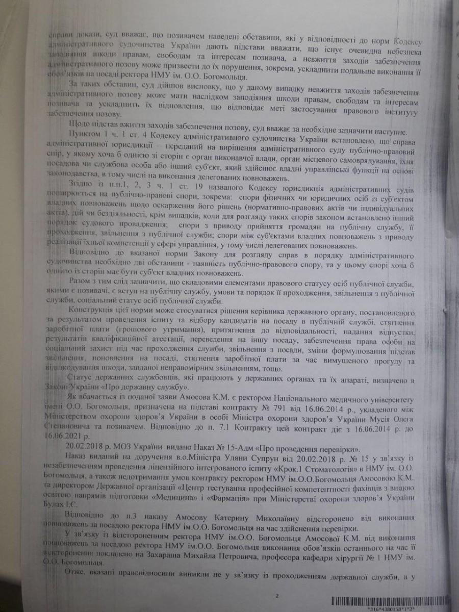 Суд восстановил в должности ректора медуниверситета Богомольца