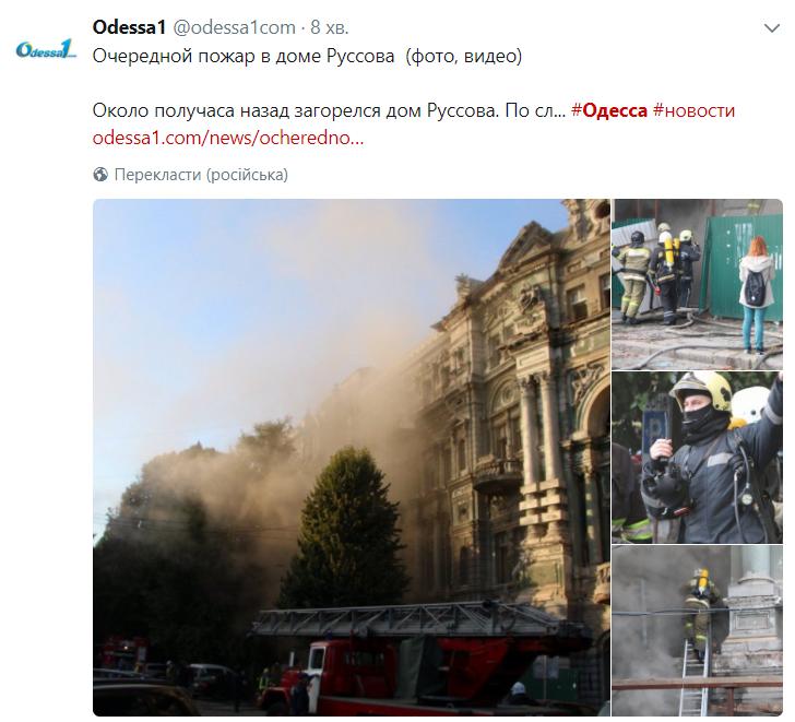 Масштабный пожар вцентре Одессы: пылает дом Руссова