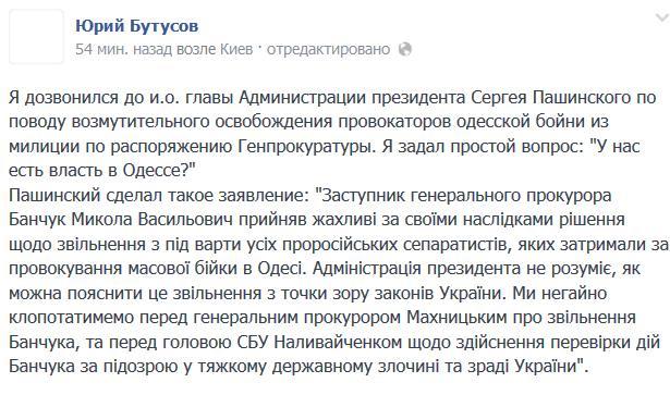 В Администрации президента возмущены освобождением сепаратистов