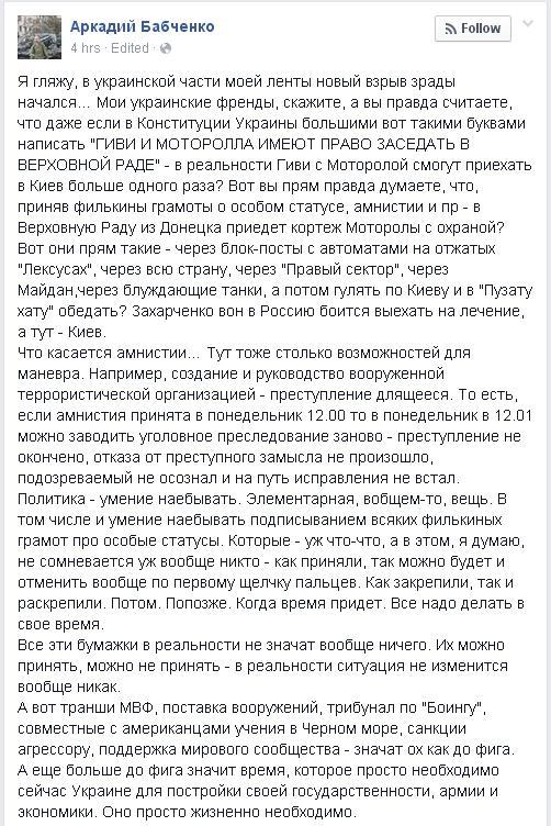 Babchenko_screen.JPG