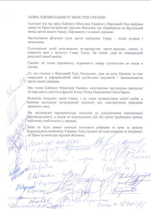 Инцидент с Барной и Яценюком играет на руку Кремлю - Кабмин
