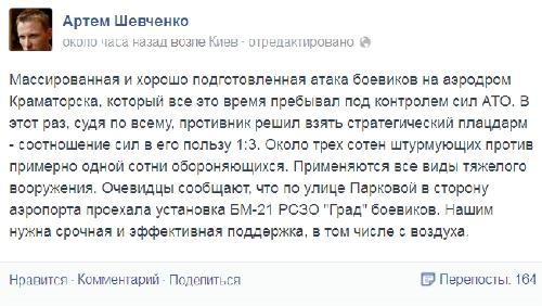 скрин краматорск1.jpg