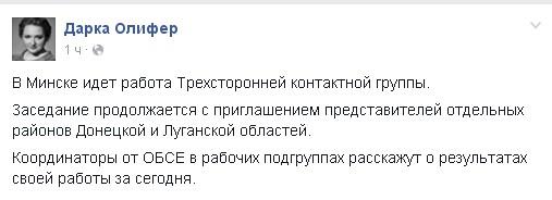 В переговорах в Минске участвуют террористы ДНР и ЛНР - Олифер