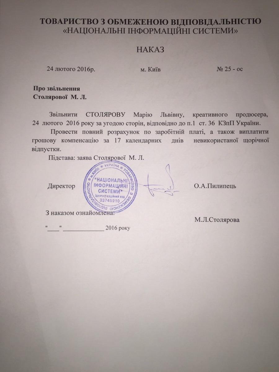 Столярову уволили из Подробностей недели: документ