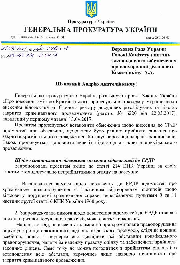 У Луценко раскритиковали ставящий под удар НАБУ законопроект