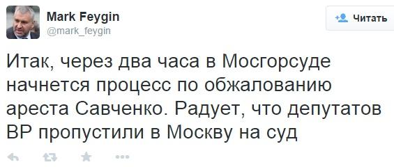 савченко твит.jpg