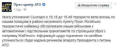 Сводка АТО: Сегодня днем террористы стреляли в районе Песок