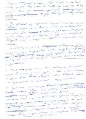 Луценко: Кузьмин, Войченко и шесть судей ответят за мой арест