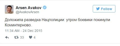 Аваков: Боевики ушли из Коминтерново