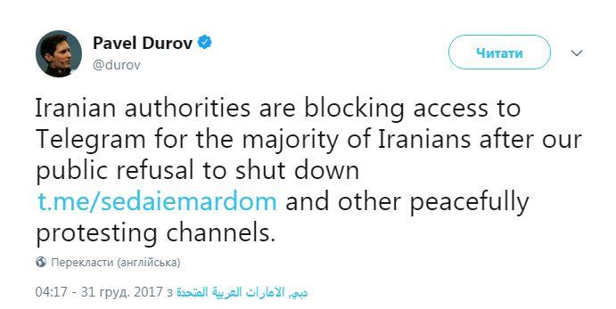 Власти Ирана заблокировали доступ к Telegram и Instagram