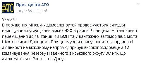 Сводка АТО: Террористы наращивают силы в районе Донецка