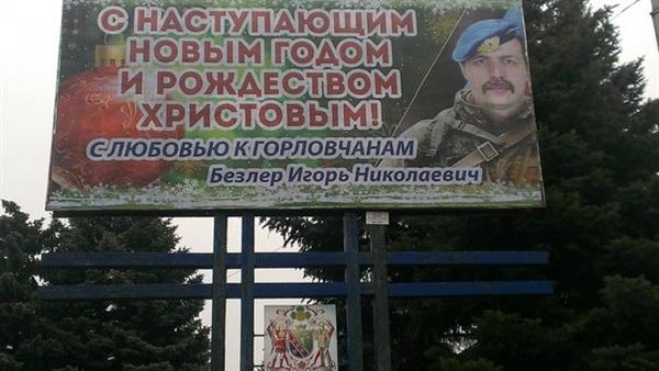 """Террорист Бес цинично """"поздравляет"""" горловчан с билборда: фото"""