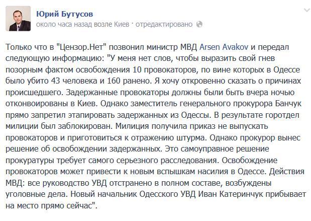 ГУ МВД Одесской области возглавил генерал Катеринчук - Аваков