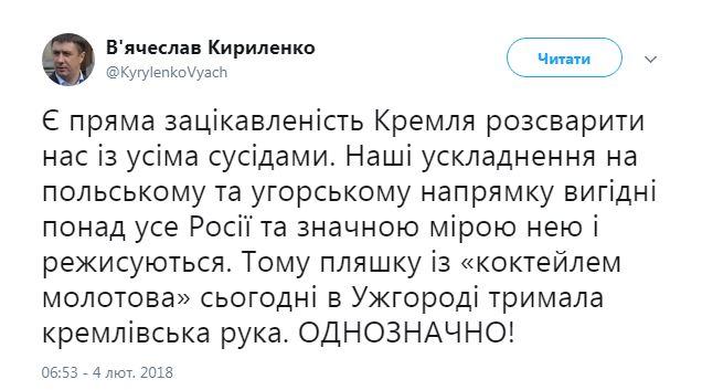 Кириленко: в напряженности с Польшей и Венгрией видна рука Кремля