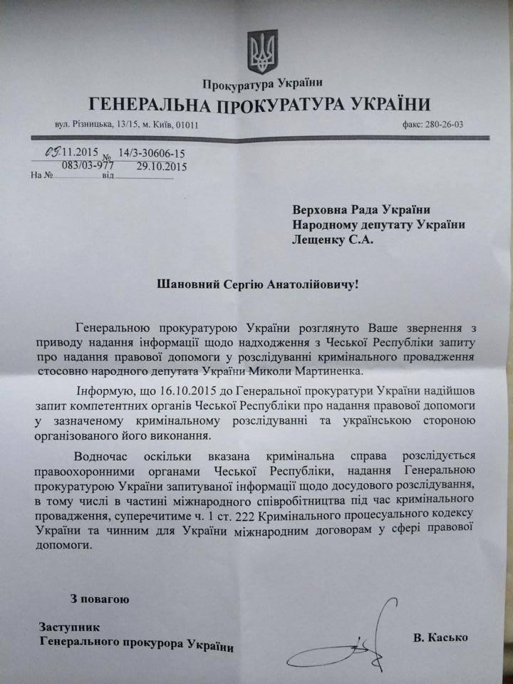 ГПУ подтвердила расследование Чехией дела против Мартыненко