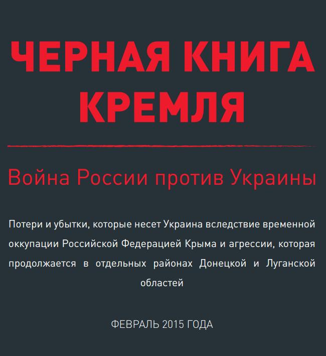 Украина выпустила книгу о преступлениях Кремля