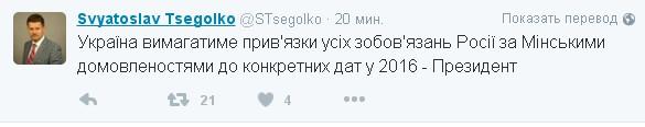 Украина потребует от РФ сроки выполнения минских соглашений