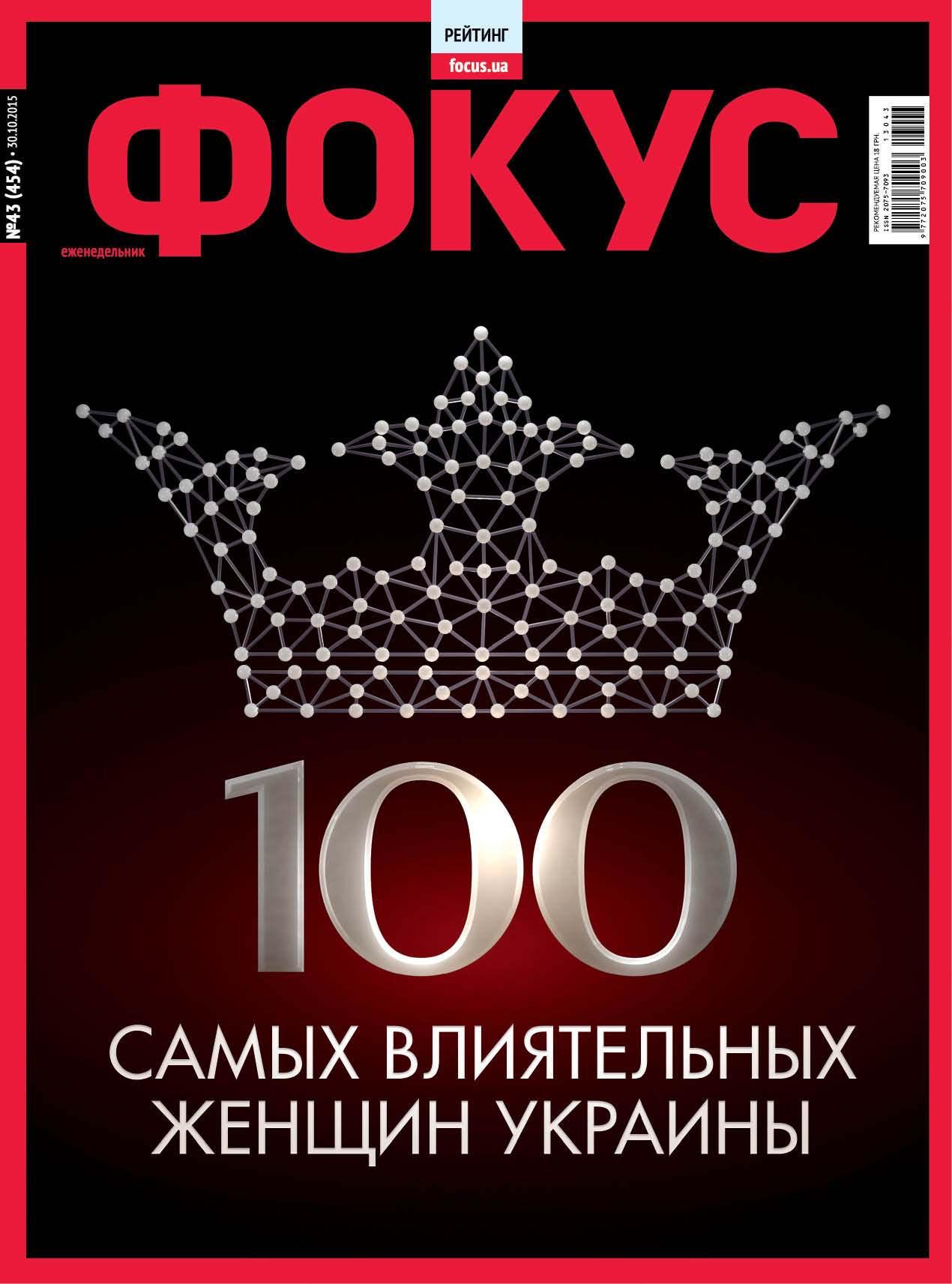 Фокус представил рейтинг 100 влиятельных женщин Украины