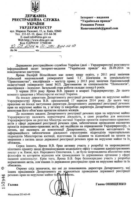 Карьерный взлет сына генпрокурора Яремы занял 4 месяца - документ