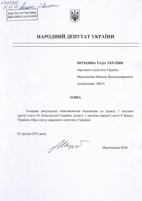 Мартыненко внес в Раду заявление о сложении полномочий депутата