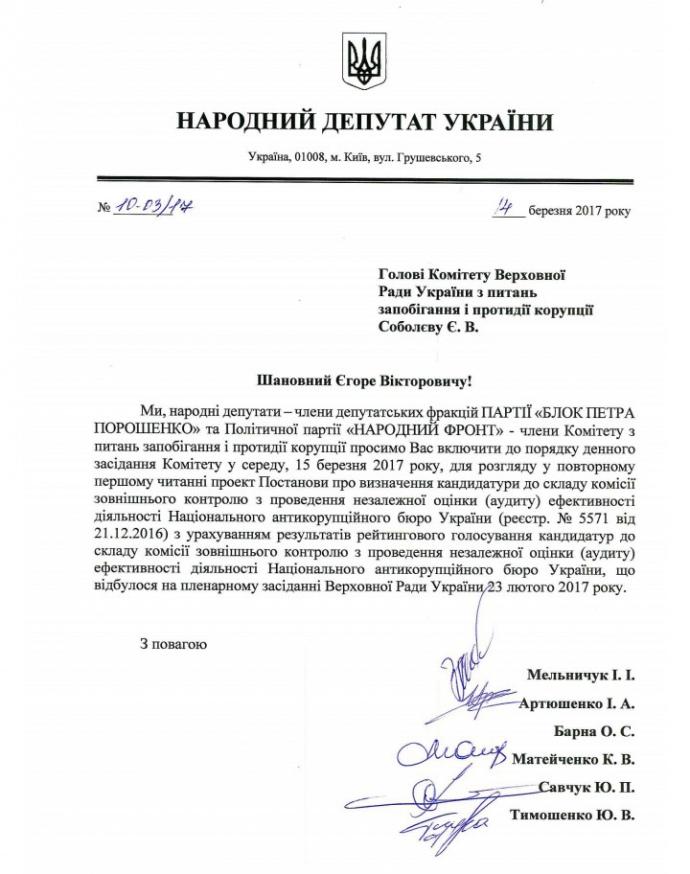 Аудитор НАБУ: комитет Рады «провалил» рассмотрение вопроса о претендентах