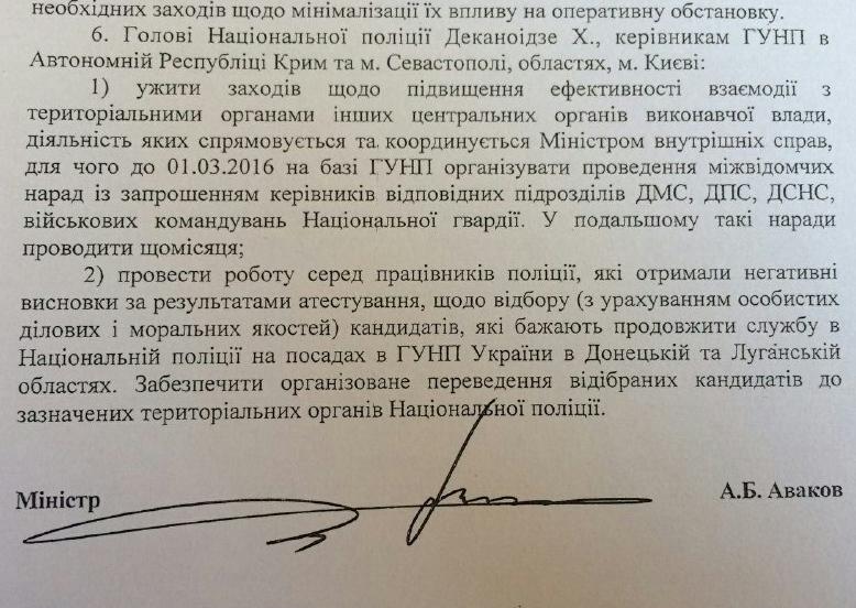 ВМВД пояснили, почему неаттестованным полицейским предлагают ехать наДонбасс