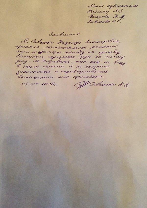 Савченко отказалась подавать апелляцию: письмо