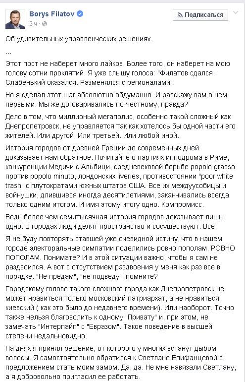 Филатов решил назначить своим заместителем главу Оппоблока