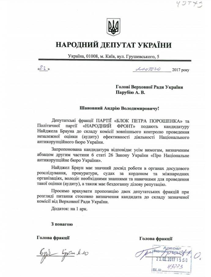 БПП и Народный фронт продвигают своего кандидата в аудиторы НАБУ