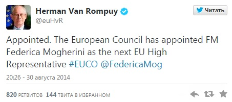 Глава МИД Италии стала главным дипломатом Европейского Союза