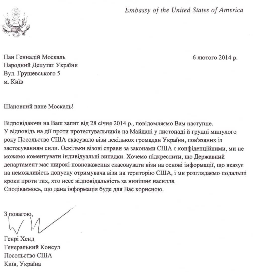 У посольстві США підтвердили скасування віз для деяких чиновників