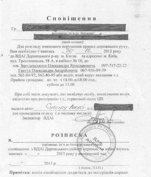 ГАИ придумала способ давления на Автомайдан: документ