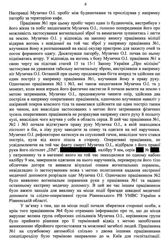 МВД опубликовало выводы о причинах гибели Сашка Билого: документы