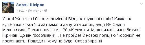 Конфликт полиции и нардепа Мельничука: две версии события