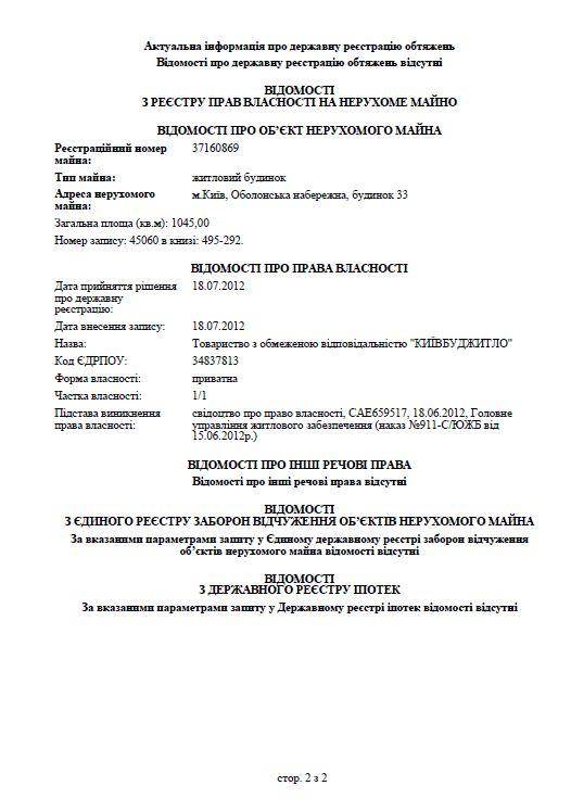 Особняк Януковича в Киеве не был арестован - СМИ
