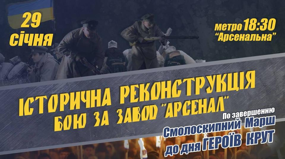 Столетие боя под Крутами: в Киеве воспроизведут бои за Арсенал