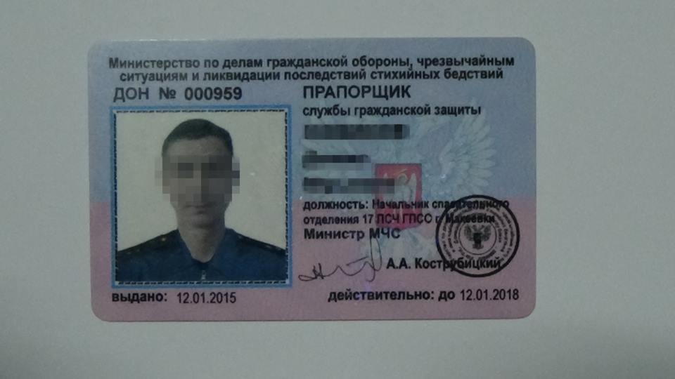 СБУ задержала террориста ДНР при получении передачи из Украины